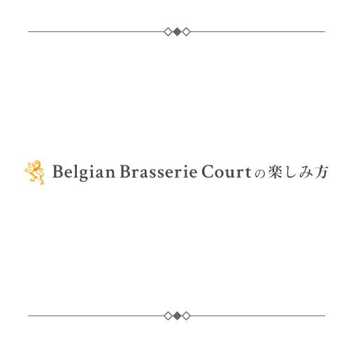 Bekgian Brasserie Courtの楽しみ方
